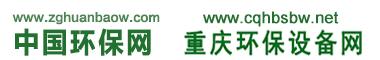 重庆环保设备网